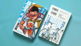 栄光 自転車競技部 誕生!