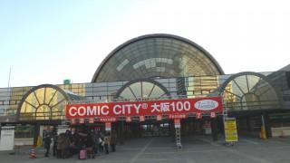 進撃の巨人4DX、道頓堀、そしてCOMIC CITY 大阪100
