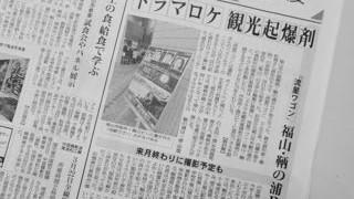TBS「流星ワゴン」に広島県福山市がたっぷり登場!