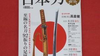 「刀剣乱舞」徳島マデ侵攻セリ!