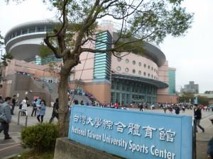 台大体育館